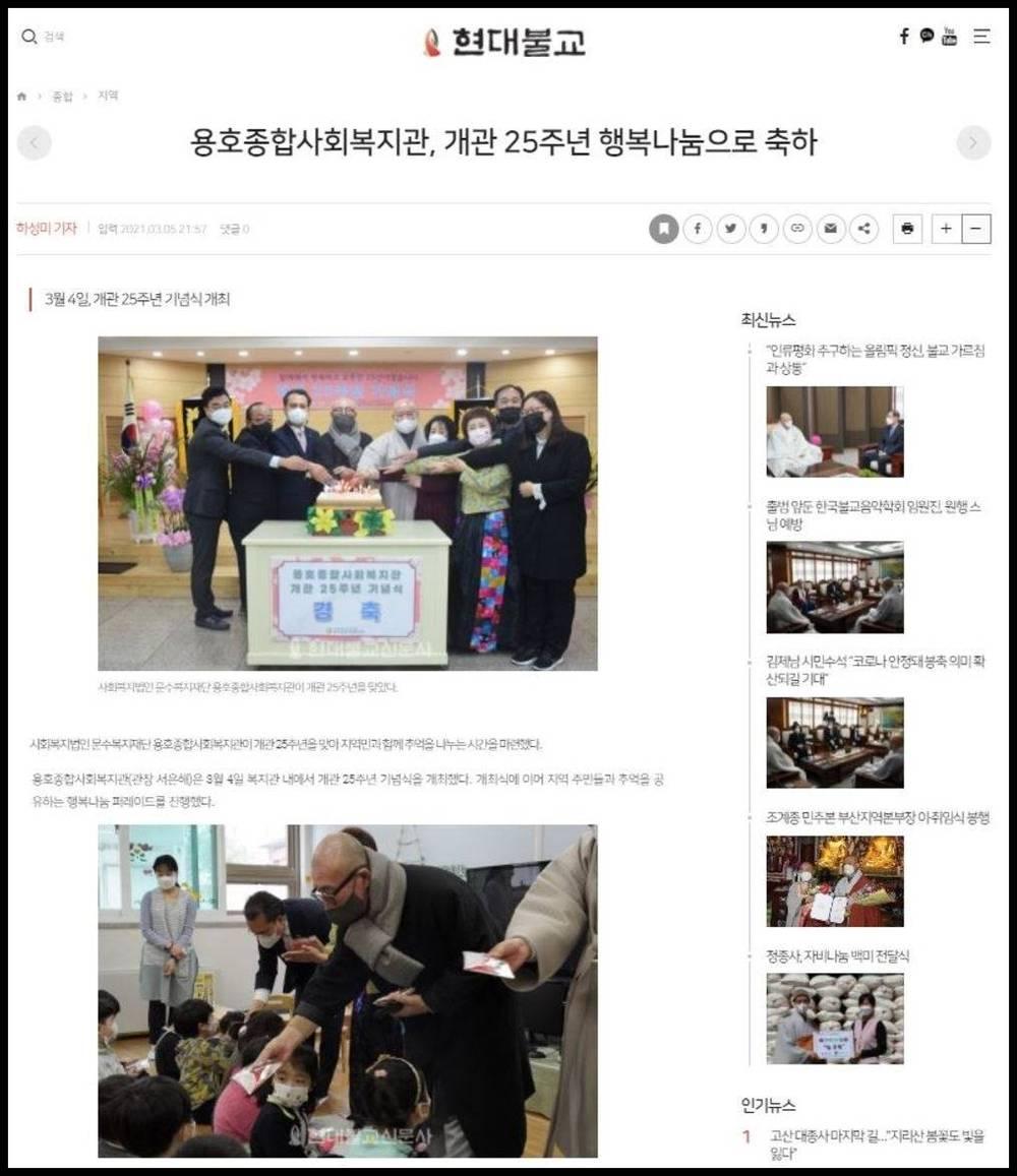 [현대불교신문-용호종합사회복지관], 개관 25주년 행복나눔으로 축하